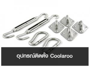 อุปกรณ์เสริม Coolaroo