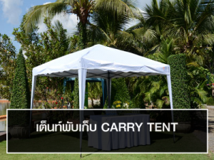 เต็นท์พับเก็บ Carry Tent