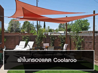 Coolaroo-Shade-Sail-Banne1r